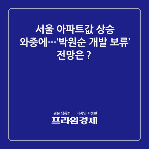서울 아파트 값 상승 와중에…'박원…