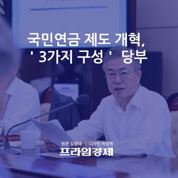 [카드뉴스] 국민연금 개혁 '3가지…