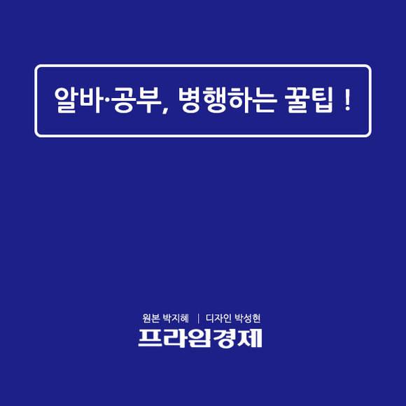 [카드뉴스] 알바·공부, 병행하는…