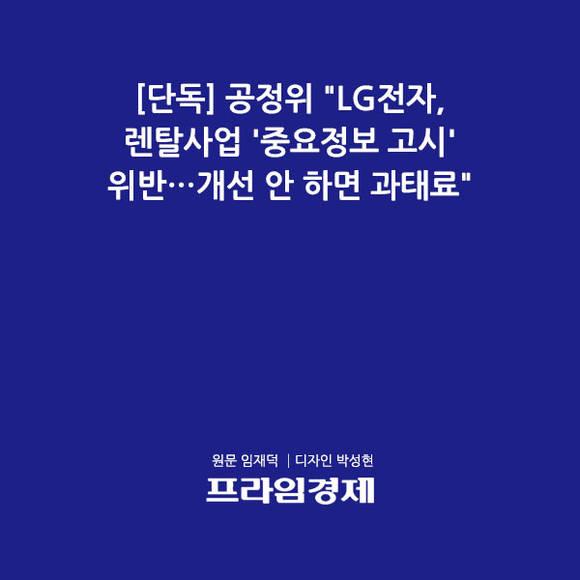 [단독] 공정위