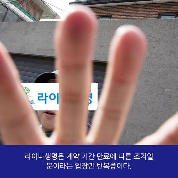 [카드뉴스] 라이나생명, 일방적 계…