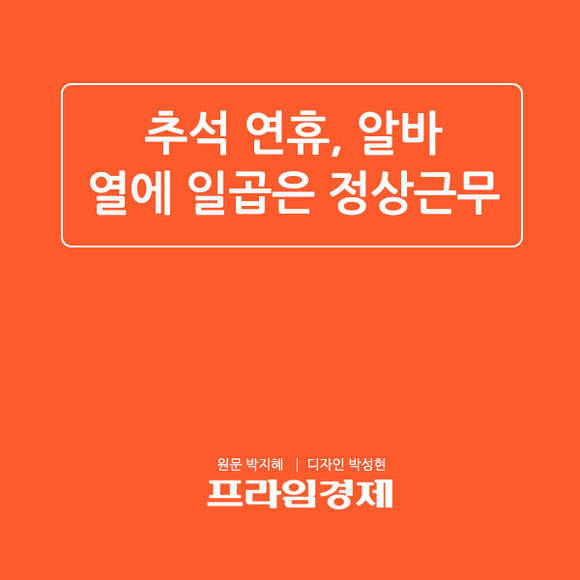 [카드뉴스] 추석 연휴에도 열에 일…
