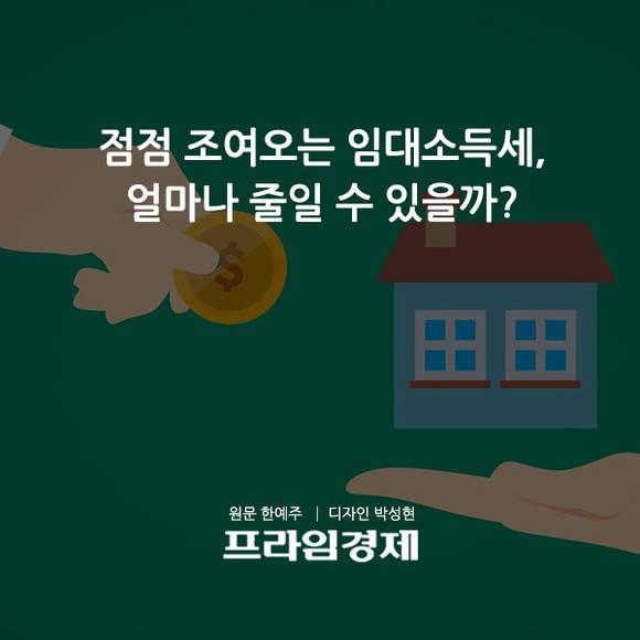 [카드뉴스] 점점 조여오는 임대소…