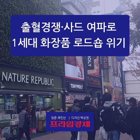 [카드뉴스] 출혈경쟁·사드 여파…