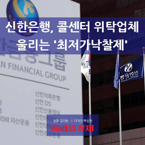 [카드뉴스] 신한은행, 콜센터 위탁…
