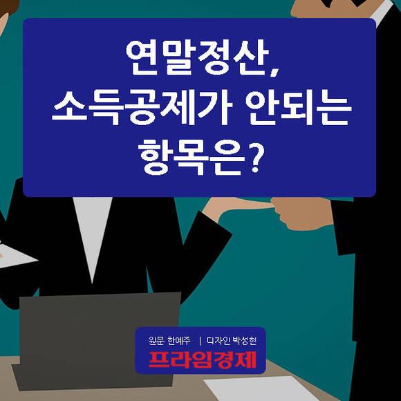 [카드뉴스] 연말정산, 소득공제 안…