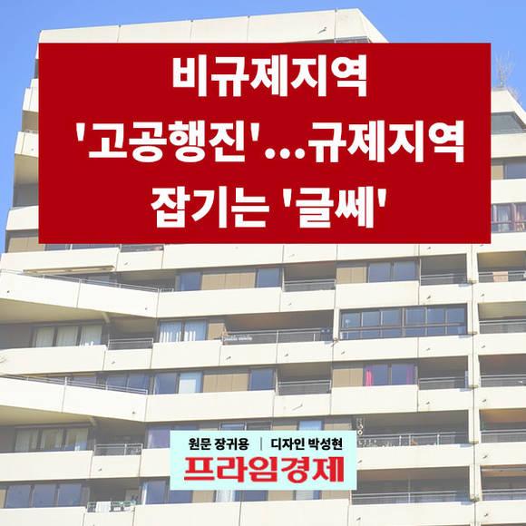 [카드뉴스] 비규제지역 '고공행진…