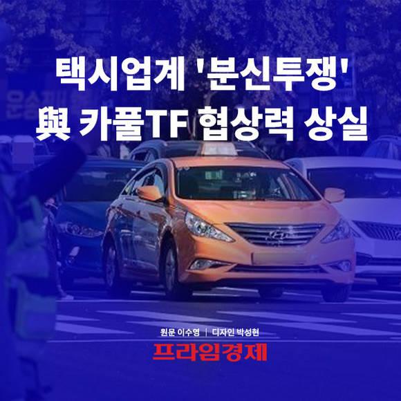 [카드뉴스] 택시업계 '분신투쟁'…