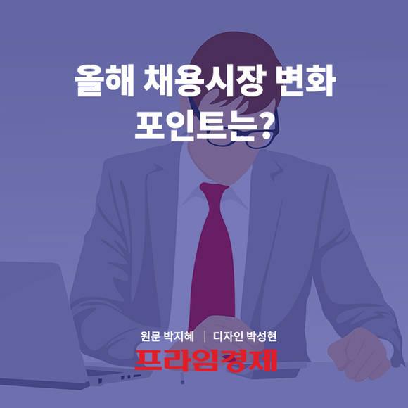[카드뉴스] 올해 채용시장 변화 포…