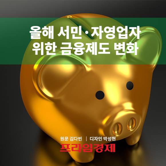 [카드뉴스] 서민·자영업자 위한…