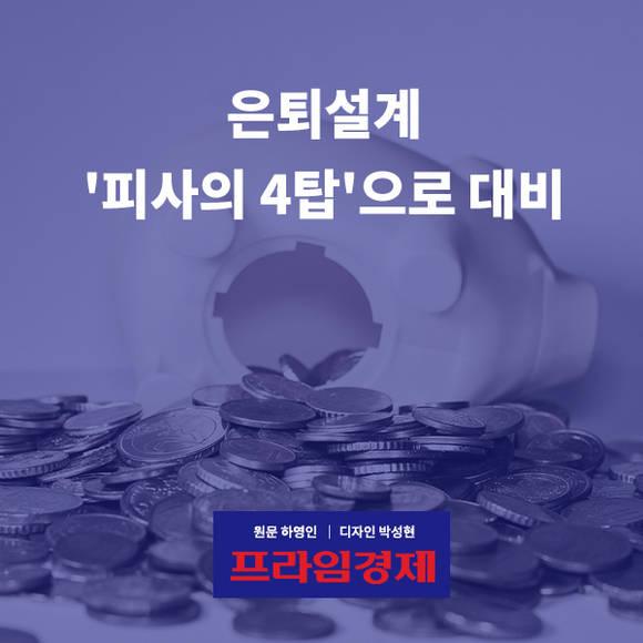 [카드뉴스] 은퇴설계 '피사의 4탑…