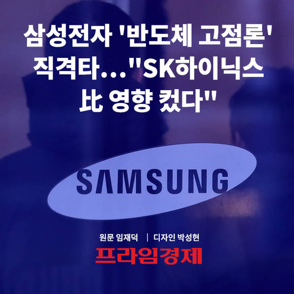 [카드뉴스] 삼성전자 '반도체 고점…