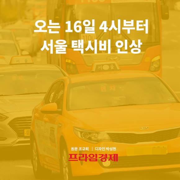 [카드뉴스] 2월16일 4시부터 서울…