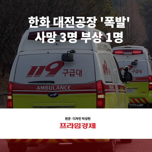 [카드뉴스] 한화 대전공장 '폭발'…