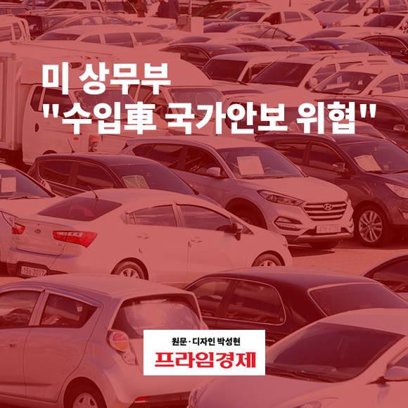[카드뉴스] 미 상무부