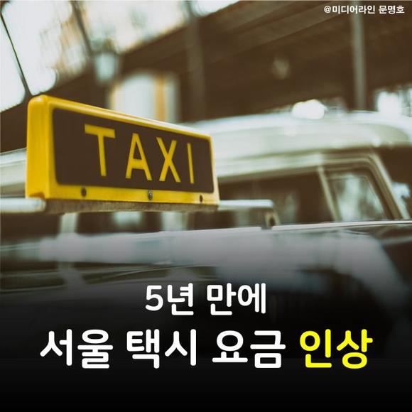 [카드뉴스] 5년만에 오른 택시요…