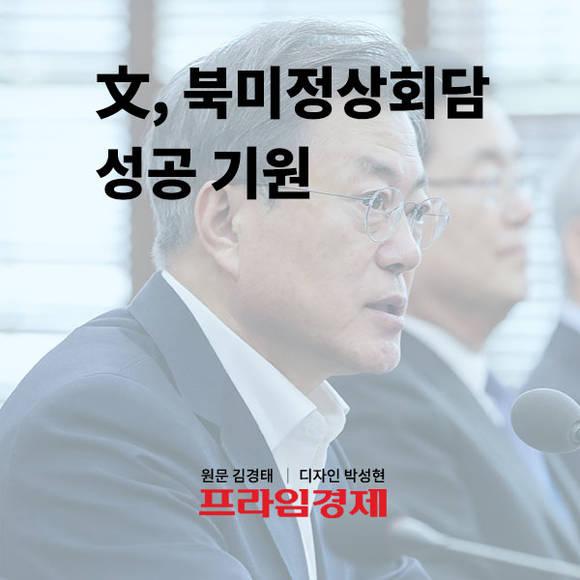 [카드뉴스] 文, 북미정상회담 성공…