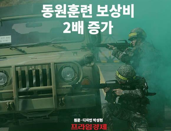 [카드뉴스] 동원훈련 보상비 2배…