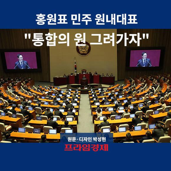 [카드뉴스] 홍영표 민주 원내대표…