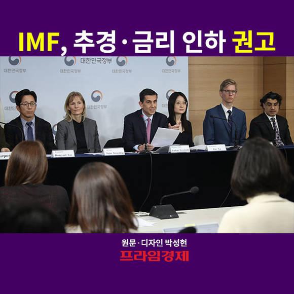 [카드뉴스] IMF, 추경·금리 인하…