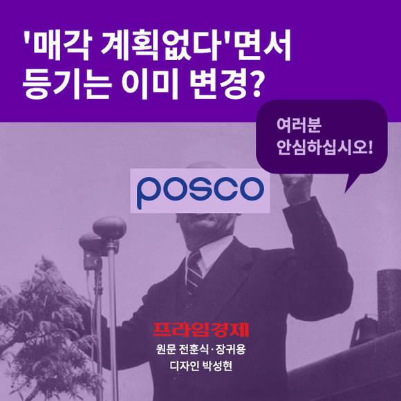 [카드뉴스] 포스코 역삼타워, '매…