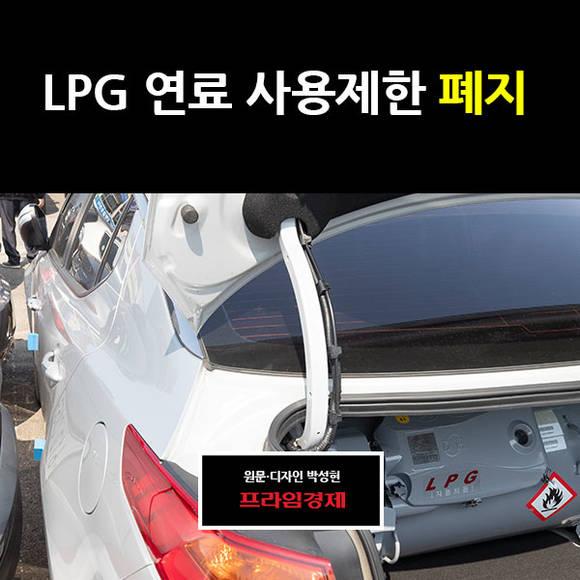 [카드뉴스] LPG 연료 사용제한…