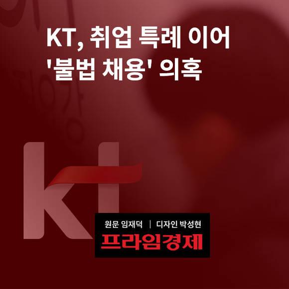 [카드뉴스] KT, 취업 특례 이어…