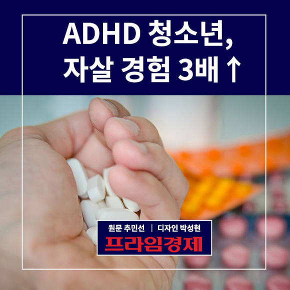 [카드뉴스] ADHD 청소년, 자살 경…