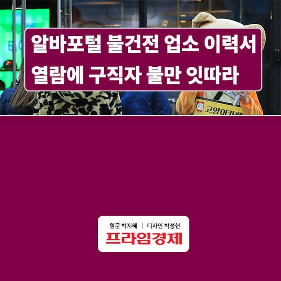 [카드뉴스] 알바포털 불건전 업소…