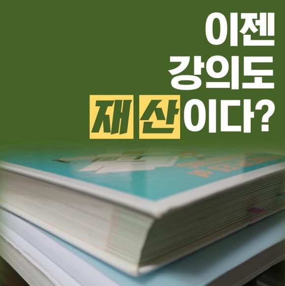 [카드뉴스] 이젠 강의도 재산이다…