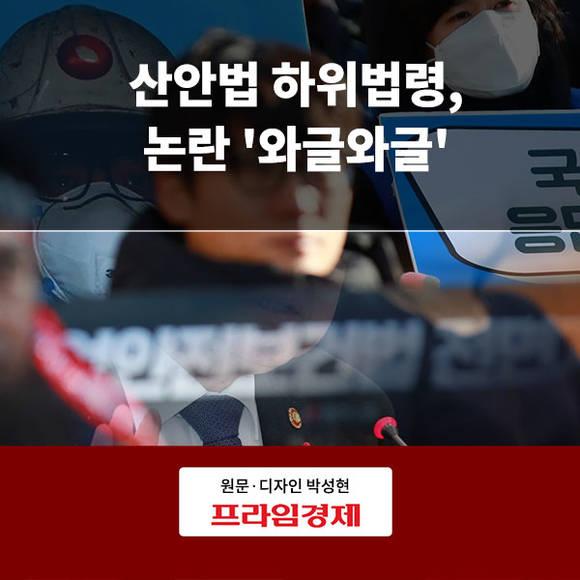 [카드뉴스] 산안법 하위법령 논란…