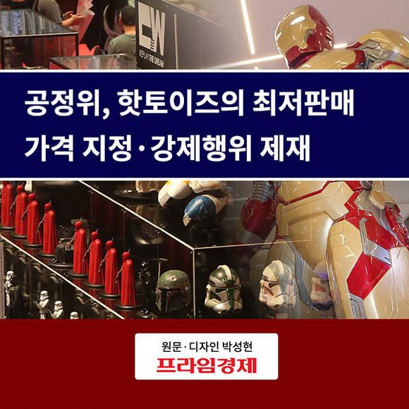 [카드뉴스] 공정위, 핫토이즈의 최…