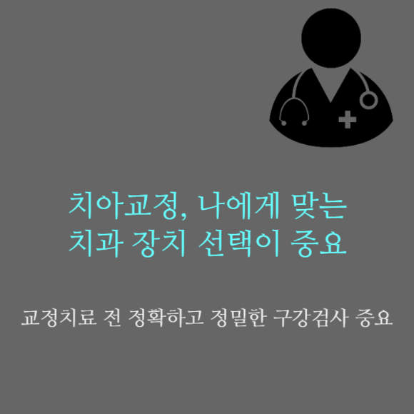 [건강칼럼] 치아교정, 환자 상태…