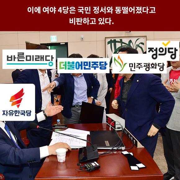 [카드뉴스] 민경욱 대변인