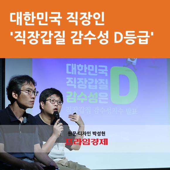[카드뉴스] 대한민국 직장인 '직장…
