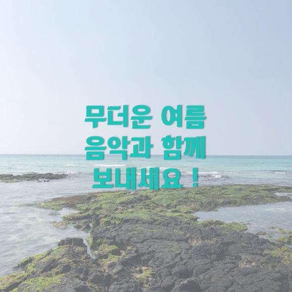 [카드뉴스] 바다가 떠오르는 아이…