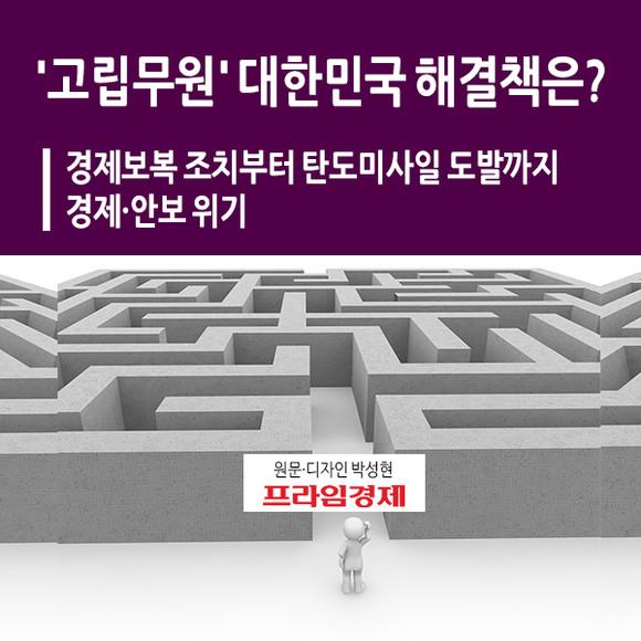 [카드뉴스] '고립무원' 대한민국…