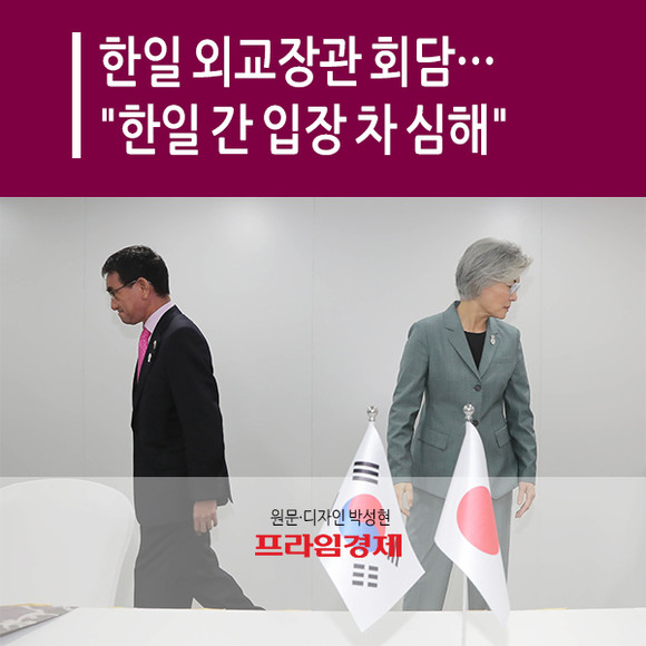 [카드뉴스] 한일 외교장관 회담……