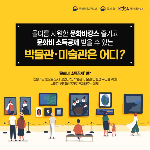 [카드뉴스] 한국문화정보원, 소득…