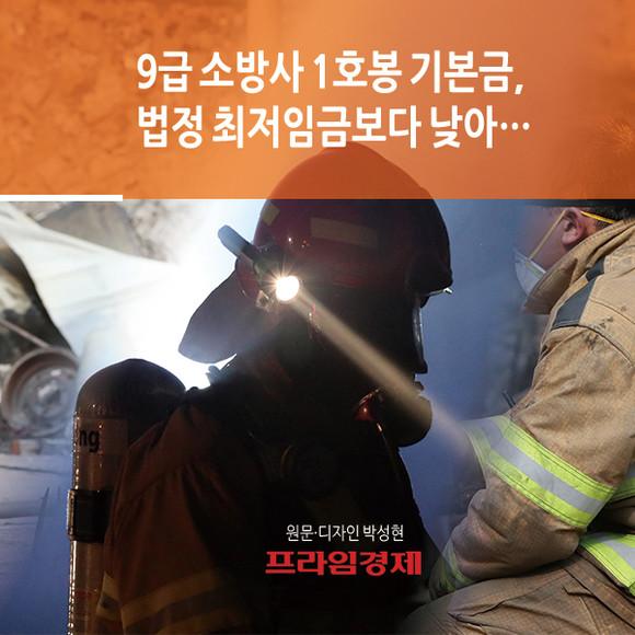 [카드뉴스] 9급 소방사 1호봉 기본…