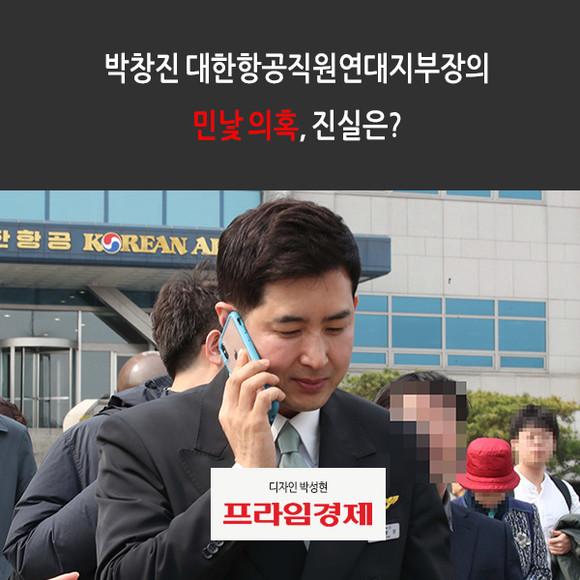 [카드뉴스] 박창진 지부장의 민낯…