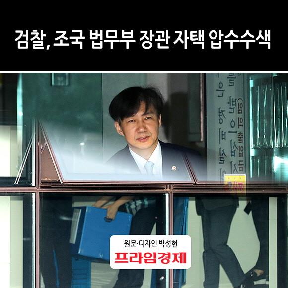[카드뉴스] 검찰, 조국 법무장관…