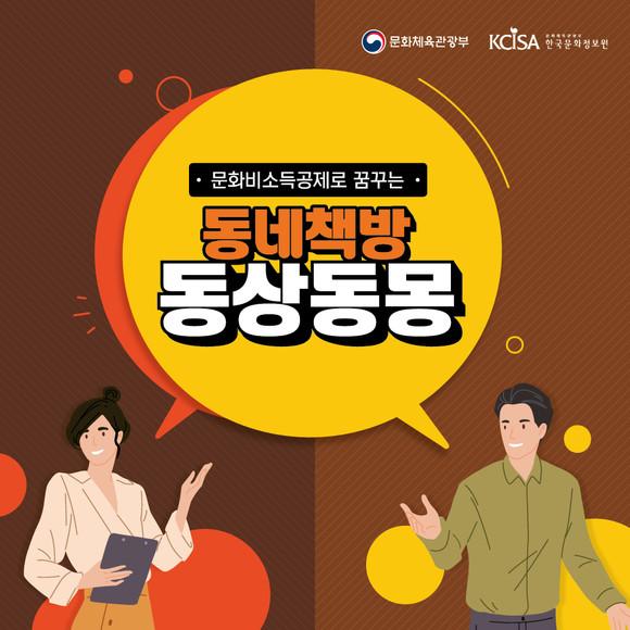 [카드뉴스] 동네책방 동상동몽