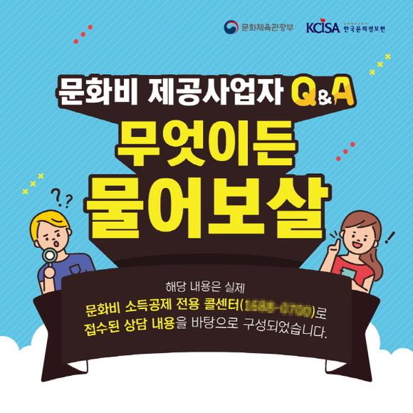 [카드뉴스] 문화비 소득공제 '제공…