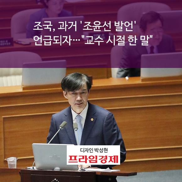 [카드뉴스] 조국, 과거 '조윤선 발…