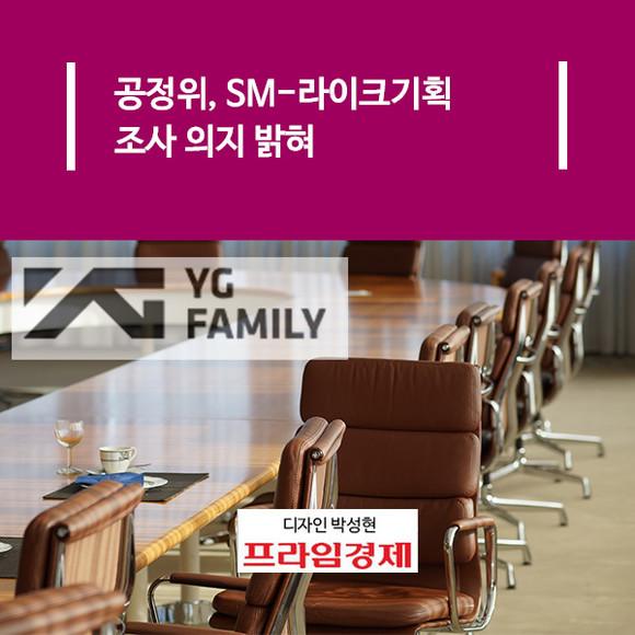 [카드뉴스] 공정위, SM-라이크기…