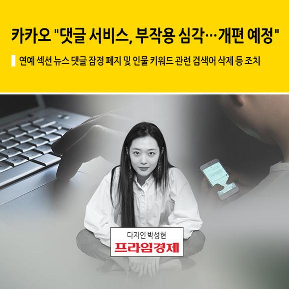 [카드뉴스] 카카오