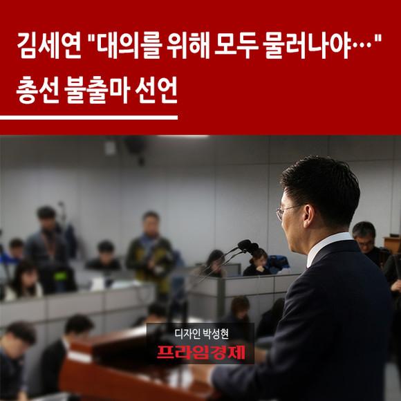 [카드뉴스] 김세연