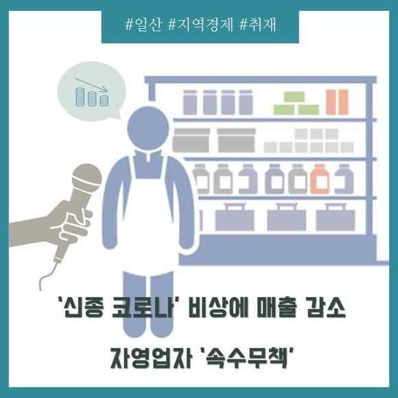 [카드뉴스] '코로나19' 비상에 매…