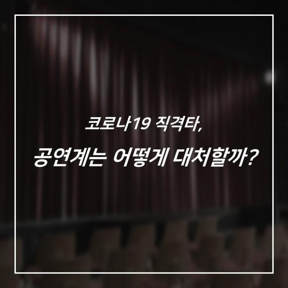 [카드뉴스] 코로나19 직격타, 공연…